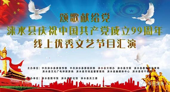 涞水县举办庆祝中国共产党成立99周年文艺汇演活动