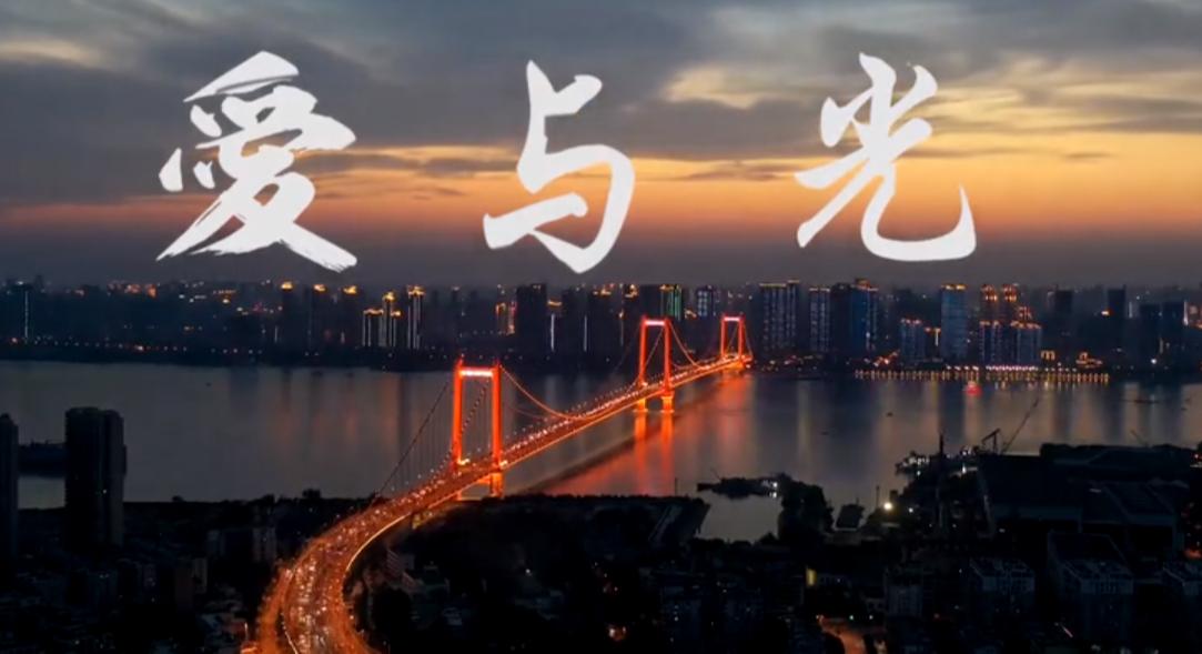 微视频《爱与光》正式上线