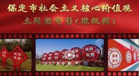 2020年保定市社會主義核心價值觀主題微電影(微視頻)征集展播活動