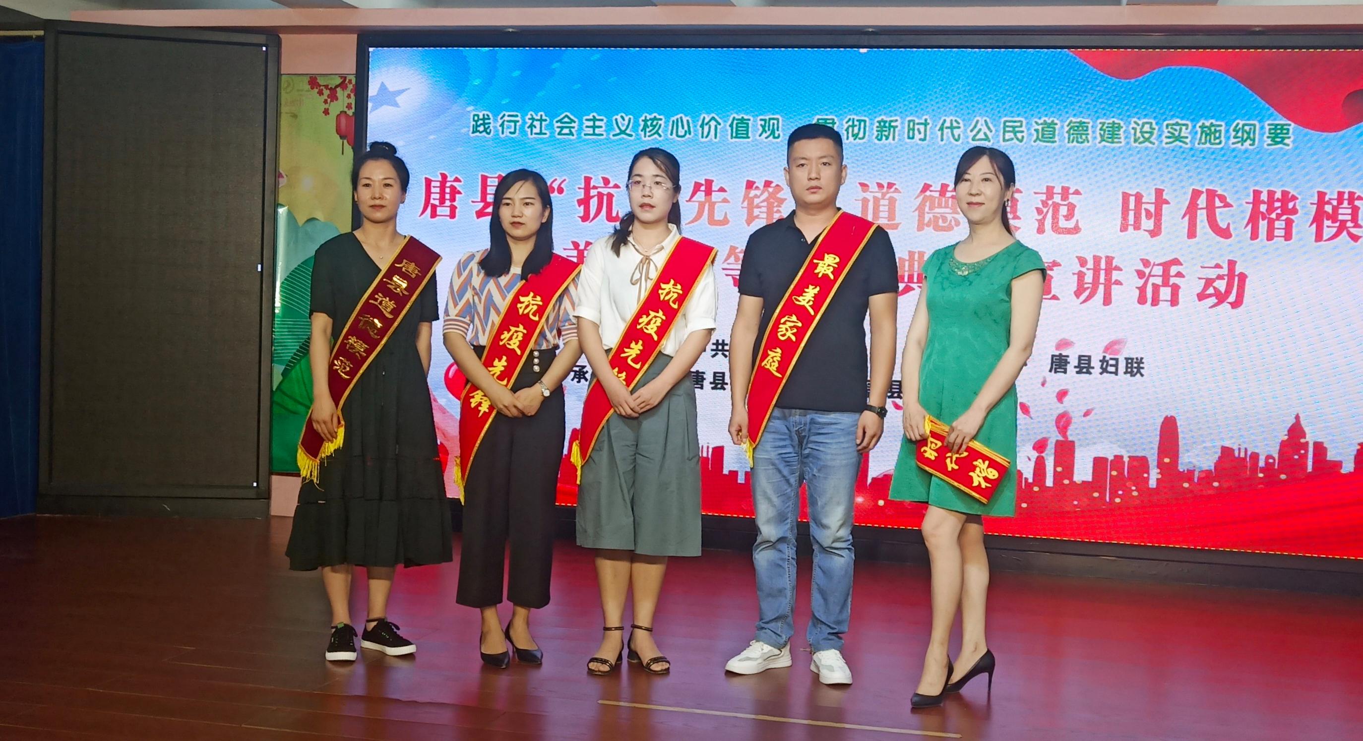 唐县举办抗疫先锋道德模范等典型事迹线上宣讲活动