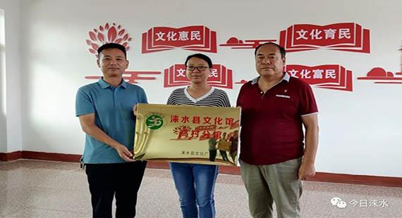 涞水县大力推进文化馆总分馆制建设
