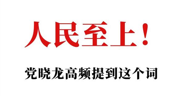 海报|人民至上!党晓龙高频提到这个词