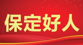 """莲池区入选""""保定市2020年4-6月份'保定好人'""""主要事迹公示之王雅秋"""
