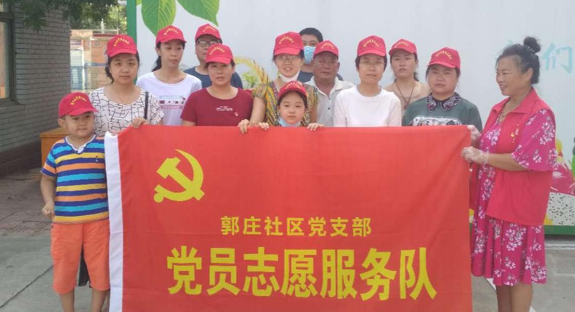 """西关街道郭庄社区开展""""共产党员进社区,整治卫生暖人心""""志愿活动"""