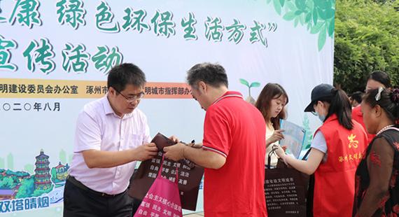 """涿州開展""""倡導文明健康綠色環保生活方式""""集中宣傳活動"""