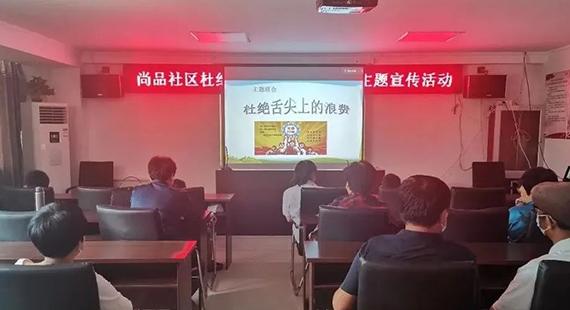 """徐水:尚品社區開展""""杜絕'舌尖上的浪費'從你我做起""""主題宣傳活動"""