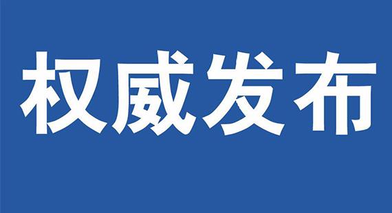 莲池区关于推荐第六届全国文明单位名单公示