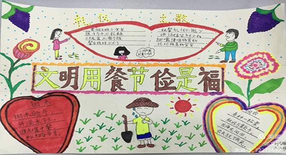 """涞水县南关小学开展""""垃圾分类,文明用餐""""系列活动"""
