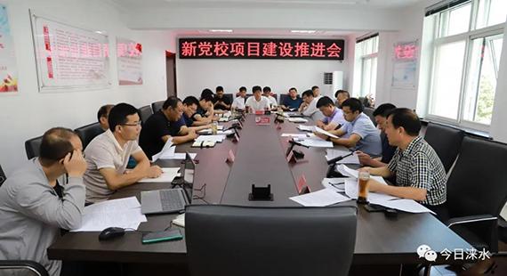 涞水县召开新党校项目建设推进会