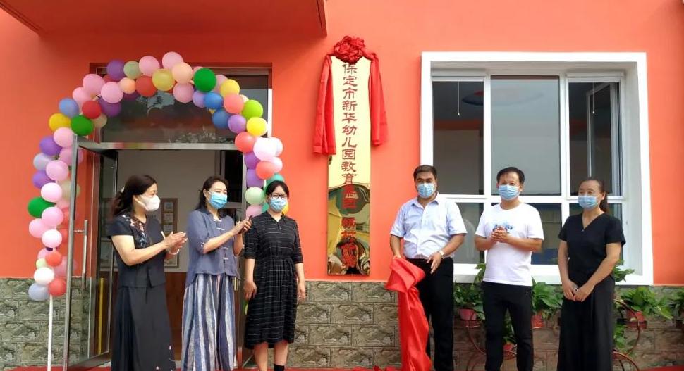 保定市新华幼儿园教育集团杨村分园举行揭牌仪式