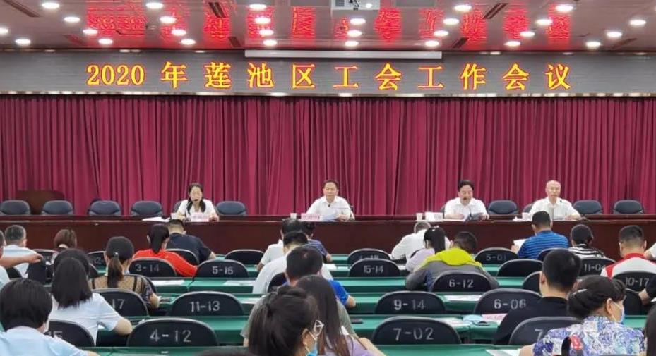 莲池区召开2020年工会工作会议
