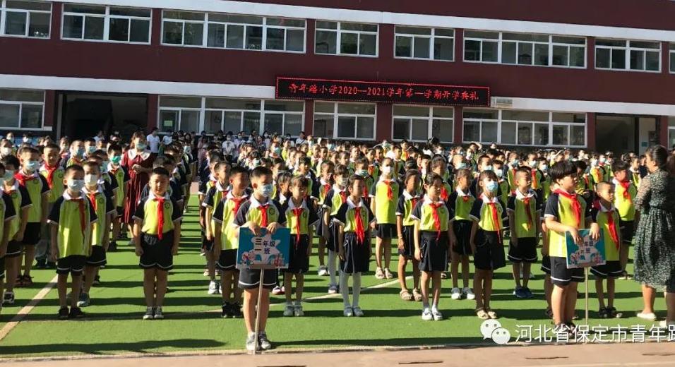青年路小学举行2020-2021学年度第一学期开学典礼