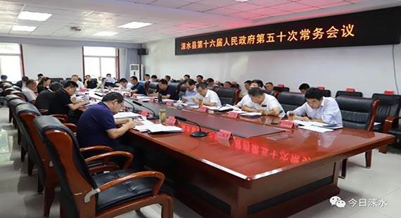 张晓峰主持召开涞水县第十六届人民政府第五十次常务会议