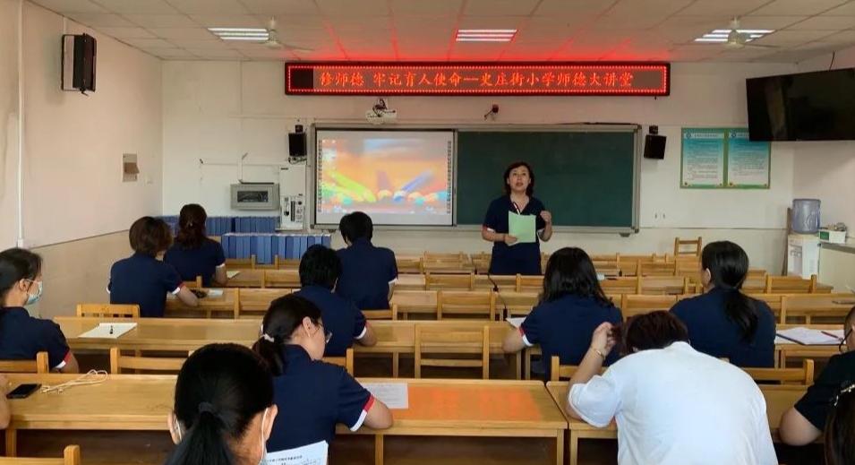 """史庄街小学举办向""""人民教育家""""致敬系列活动"""