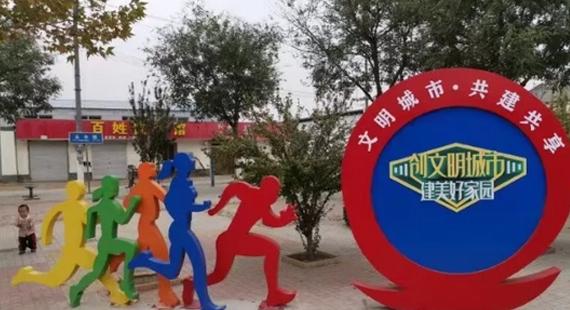 """高阳县微信群""""创城交响曲""""铿锵有力"""
