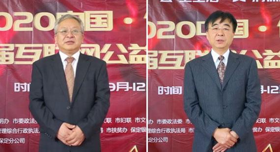 2020中国·保定第四届互联网公益文化节今日开幕