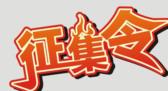 时代新歌·美丽中国丨涞水县书画展作品征集开始啦!