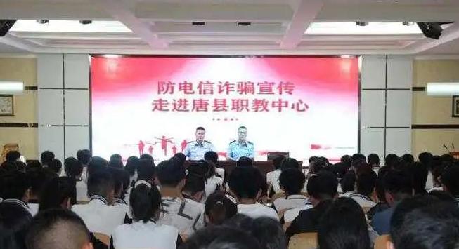 唐县河北11选五手机版走势图连线警方防电信诈骗宣传进校园