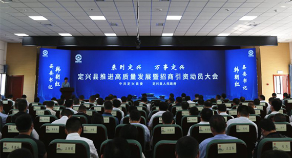 掀招商热潮  激发展活力 定兴县举办推进高质量发展暨招商引资动员大会