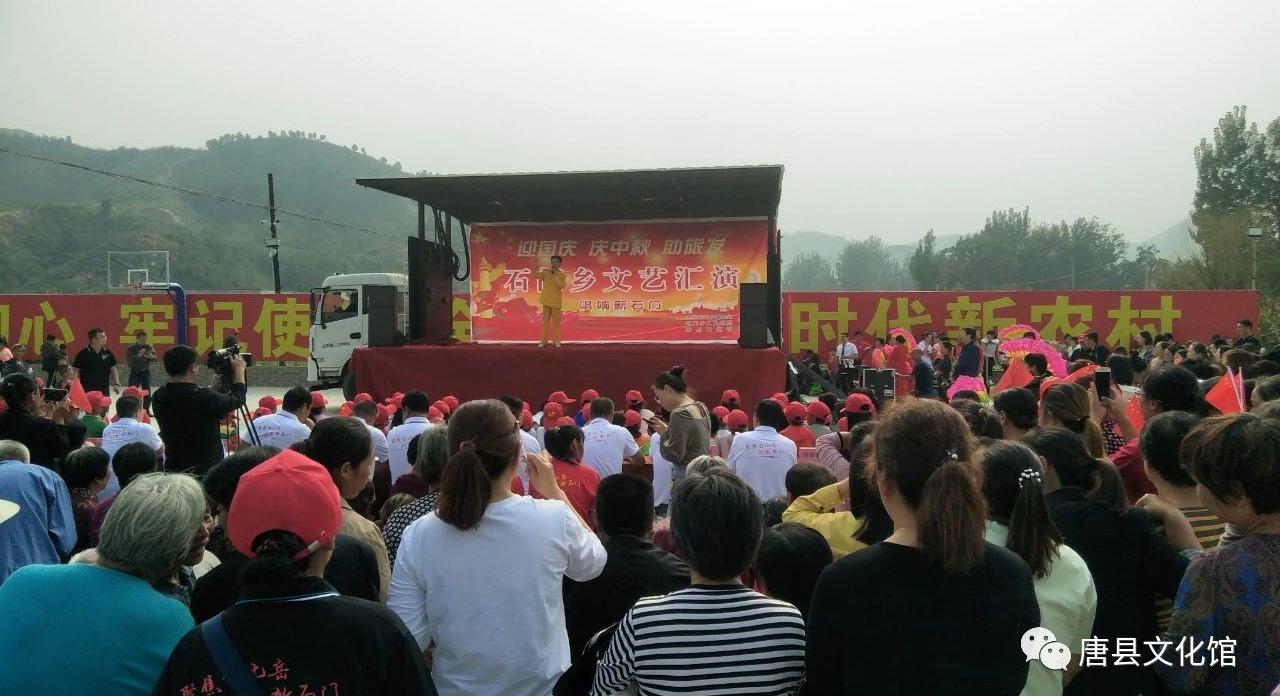 """唐县石门乡举办""""迎国庆、庆中秋、助旅发""""文艺汇演"""