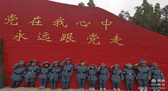 【文明实践在涞水】涞水县山南幼儿园开展红色教育主题活动