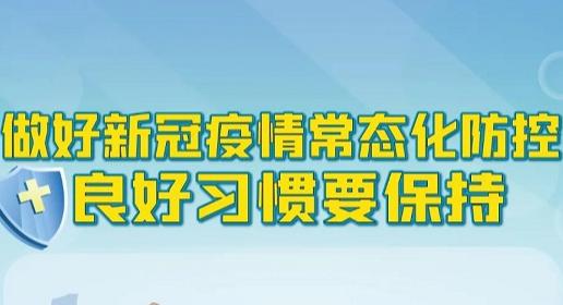 健康科普|新冠肺炎疫情常态化防控海报