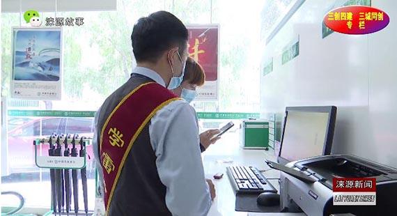 中国农业银行涞源县支行持续深入推进创城工作
