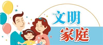 河北省文明家庭——李忠义家庭事迹