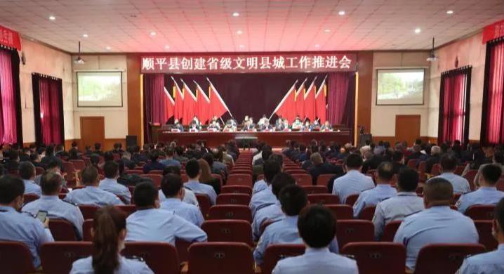 顺平县召开创建省级文明县城工作推进会