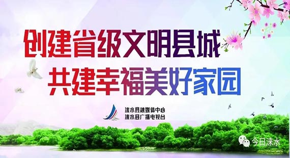 涞水县助力省河北11选5遗漏遗漏数据级文明县城创建工作