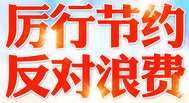 """博河北11选5官网野县开展""""厉行节约、反对浪费""""活动"""