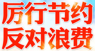 """河北省河北11选5开奖号码走势图地质实验测试中心开展""""光盘行动,从我做起""""活动"""