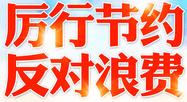 """高阳县开展""""厉行节约、反对浪费""""活动"""