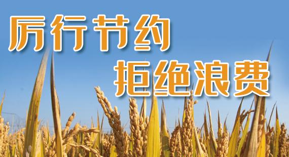 """市委河北11选5开奖5结果手机版党校开展""""厉行节约、反对浪费""""活动"""