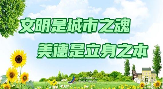 涞水县:参与省级文明县城创河北11选5开奖号码建,我们这样做!