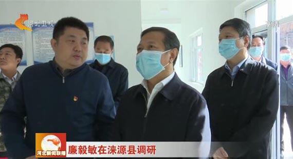 河北省委组织部部长到涞源县调研