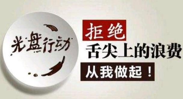 河北:全国首部反对餐饮浪费地方性法规11月1日起实施