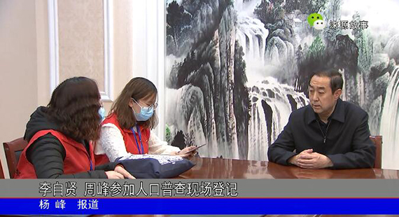 涞源县委书记李自贤、涞源县政府县长周峰参加第七次全国人口普查登记