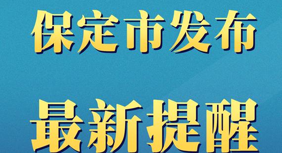 海报|@保定人 疫情防控最新河北11选5一定牛网提示