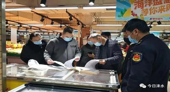 守护舌尖安全!涞水县开展冷链食品新冠病毒防控督查行动