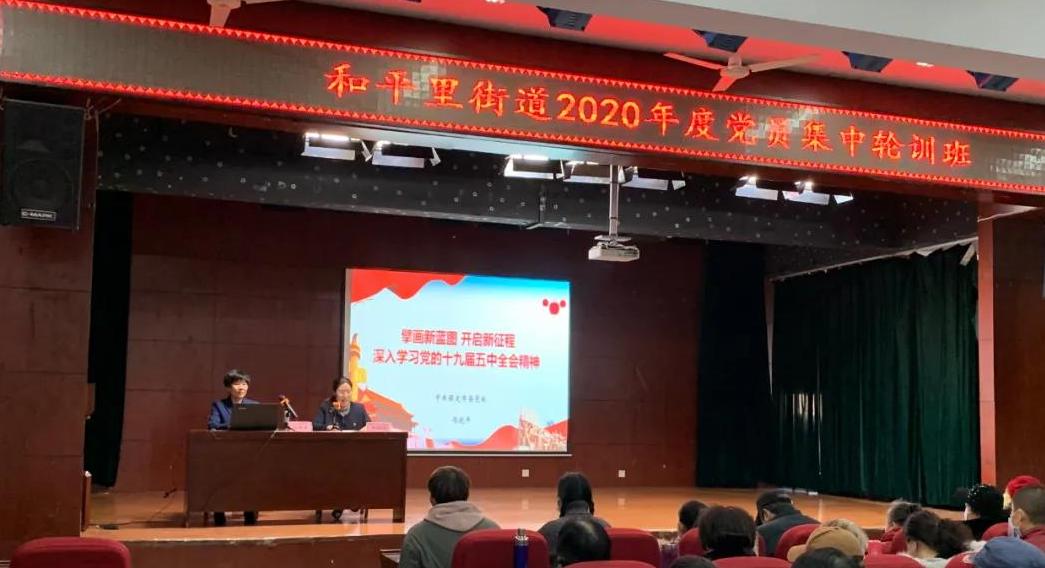 和平里街道党工委举办2020年度党员集中轮训班
