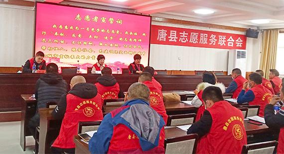 唐县志愿服务联合会成立大会河北11选五遗漏任五一定牛圆满举办