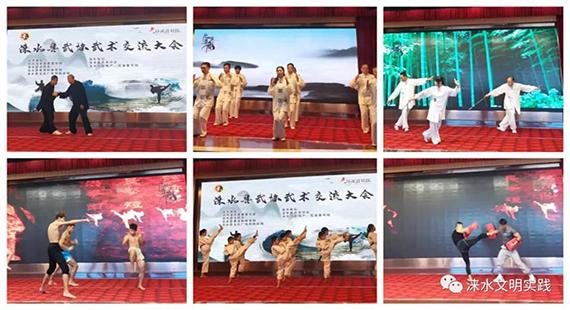 涞水县新时代文明实践中心举办2020年武协武术交流大会