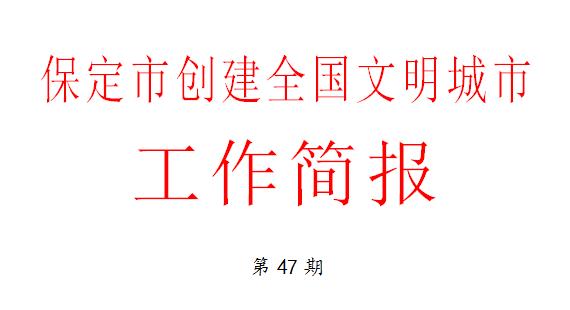 保定河北11选5奖结果查询市创建全国文明城市工作简报(第47期)