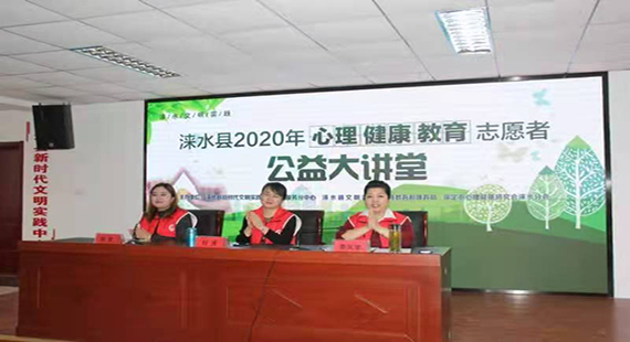 涞水县:用心理健康教育践行新时代的使命