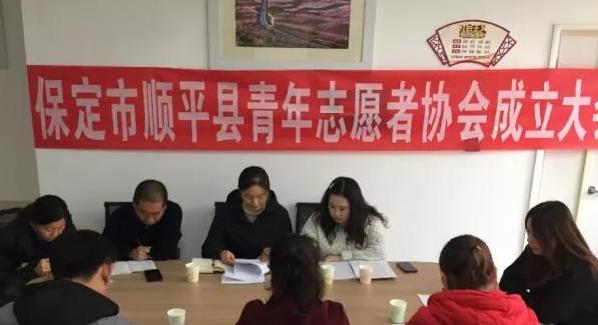 顺平县青年志愿者河北11选一定牛协会第一届会员代表大会暨成立大会顺利举办