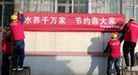 """唐县开展""""厉行节水 制止浪费"""" 公益宣传活动"""
