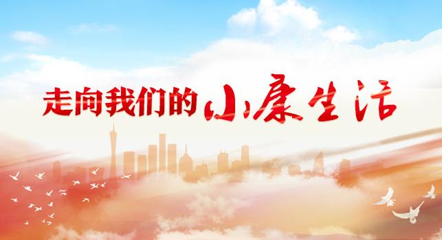 """小康路上""""放牛班的春天"""" ——保师附校教育精准扶贫记"""