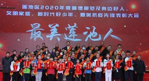 """莲池区2020年度""""最美莲池人""""表彰大会成功举行"""
