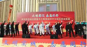 涿州市举办首届志愿服务大集暨新时代文明实践成果展